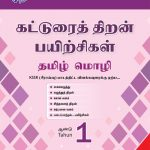 Katurai-Thiran-Paiechegal-Tamil-Year-1