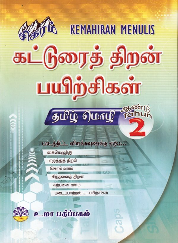 Katurai-Thiran-Paiechegal-Tamil-Year-2