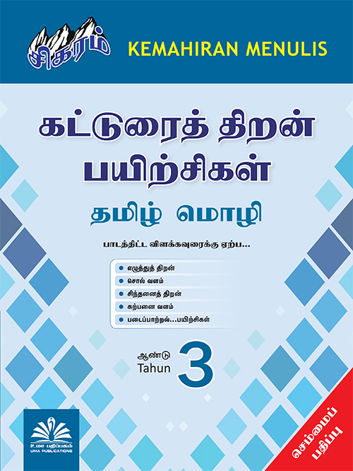 Katurai-Thiran-Paiechegal-Tamil-Year-3