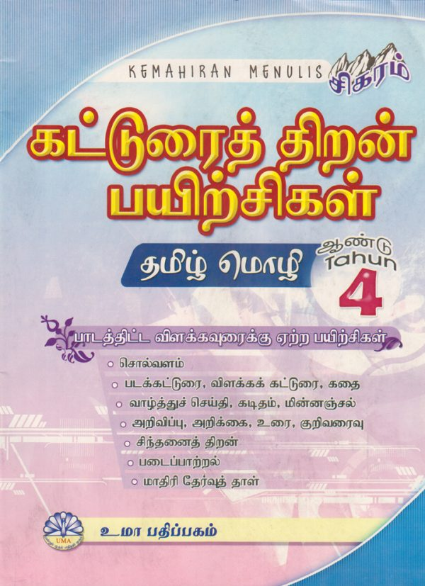 Katurai-Thiran-Paiechegal-Tamil-Year-4