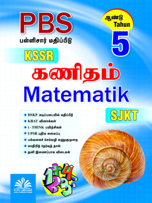 Maths-WorkBook-Year-5-Cover