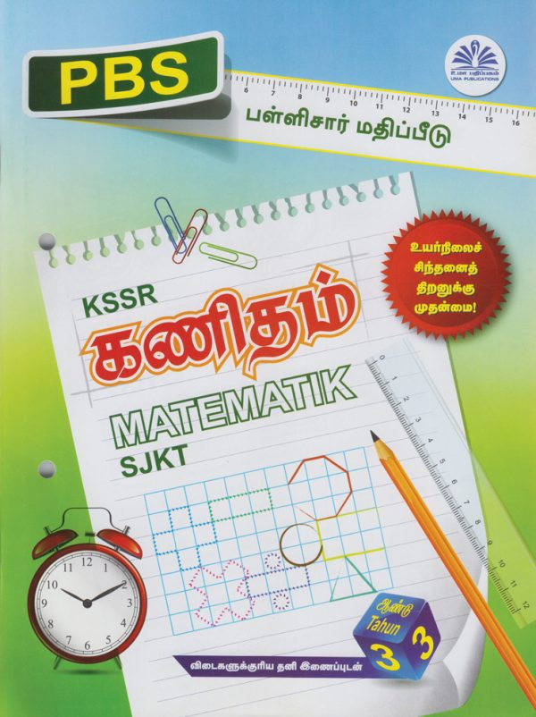 Maths-Year-3