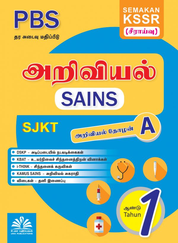 Science-Cover-Year-1