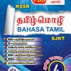 Tamil-Y4-Cover-7.5-x-10