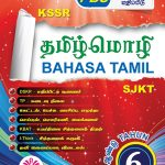 Tamil Y5  Cover 7.5 x 10