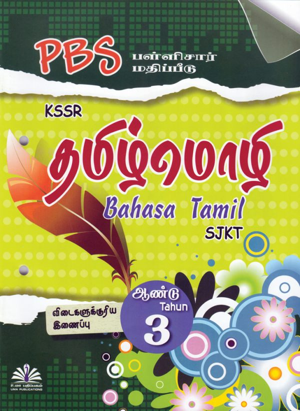 tamil mozhi Kannal pesum penne lyrics from mozhi (tamil) sung by spb this song is composed by vidyasagar with lyrics penned by vairamuthu mozhi (tamil) movie and the songs were.