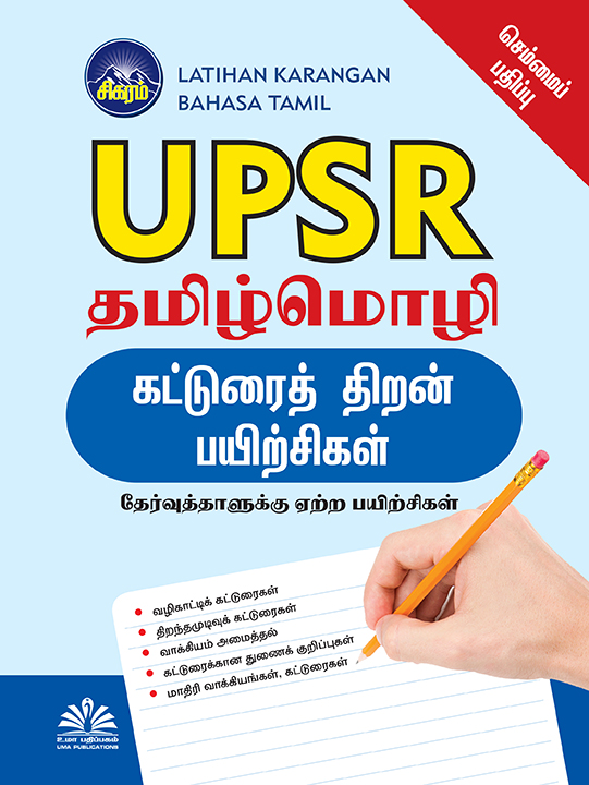 UPSR Katurai Thiran Payitchi Cover