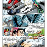 Mayura Comic Book Inner Pages 1 A