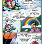 Mayura Comic Book Inner Pages 2 A