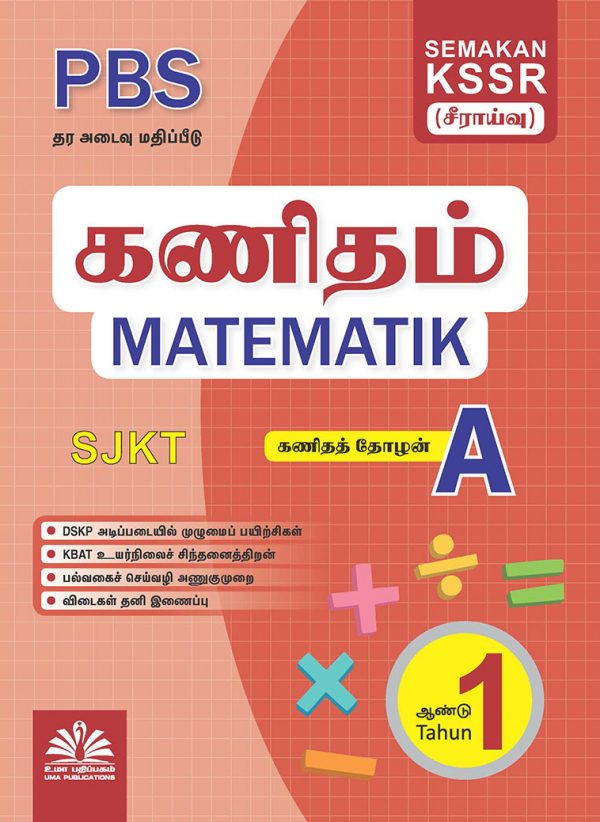 Maths Work Book Year 1 Cover Page2