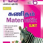Maths-WorkBook-Year-6-Cover
