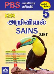 Science-year-5-cover-page