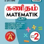 Std 2 – Maths