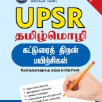 UPSR-Katurai-Thiran-Payitchi-Cover