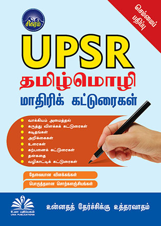 UPSR Mathiri Katuraigal Cover