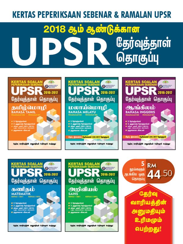 UPSR Package Cover 2018