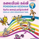 Seni Text Book Year 1 Cover Page & Inner Cover Page-1