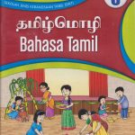 bahasa tamil 6 front cover