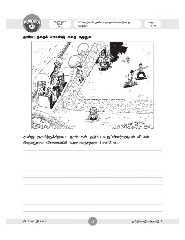 Tamil Work Book Year 3 Inner Pages – 2018-35