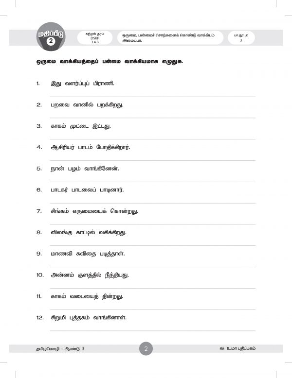 Tamil Work Book Year 3 Inner Pages – 2018-6