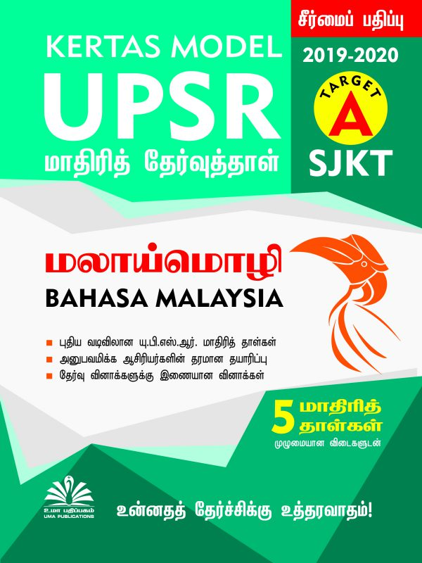 UPSR KERTAS MODEL 2017 REVISED EDITION COVER – 2018 BM