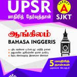 UPSR KERTAS MODEL 2017 REVISED EDITION COVER – 2018 ENGLISH