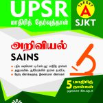 UPSR KERTAS MODEL 2017 REVISED EDITION COVER – 2018 SCIENCE