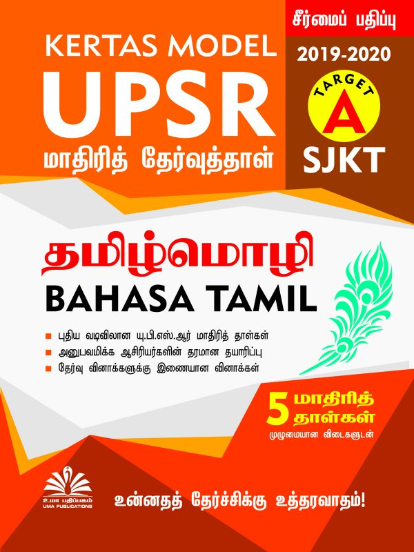 UPSR KERTAS MODEL 2017 REVISED EDITION COVER – 2018 TAMIL