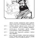 Pages from SPM Ilakkiyam Inner Pages 1