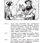 Pages from SPM Ilakkiyam Inner Pages-2