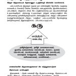 Pages from SPM Ilakkiyam Inner Pages-3 119