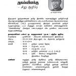 Pages from SPM Ilakkiyam Inner Pages-4 1111