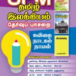 SPM Ilakkiyam Exam Guide Cover