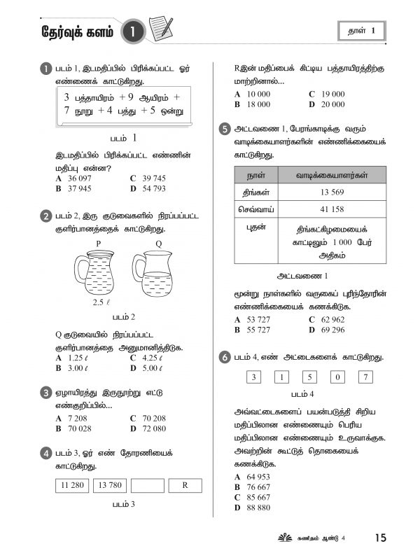 Pages from WB_VN_Mathematic_Year 4(U1)-2