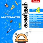 Year 4 Workbook Cover Maths