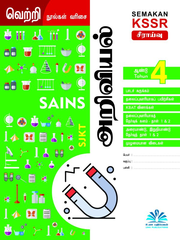 Year 4 Workbook Cover Science