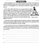 Tamil Work Book Year 4 – 02
