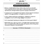 Tamil Work Book Year 4 – 05