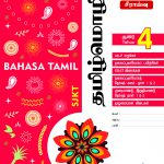 Year 4 Workbook Cover Tamil